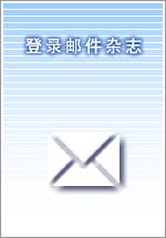 登录邮件杂志