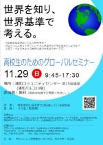 高校生のためのグローバルセミナー